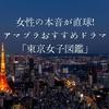AmazonPrimeビデオ【東京女子図鑑】女性に共感の嵐!女の本音ドラマ