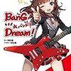星の鼓動と天使の歌 BanG Dream!における戸山香澄の星の鼓動とは何か