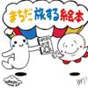 『まちだ旅する絵本』8月29日(土)キックオフイベント開催!