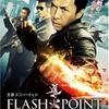 ストーリーはどうでも良い!:映画評「導火線 Flash Point」