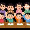 【子育て】土曜授業