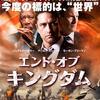 映画感想 - エンド・オブ・キングダム(2016)