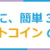 コインチェックに日本円出金申請をやってみました。正しく返金されるのか?