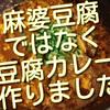 麻婆豆腐ではなく豆腐入りのカレーで久々カレーを楽しみました!