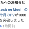 【みなさん、ありがとうございます】初めて、月間PV1000を超えました