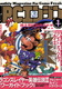 【1993年】【1月号】月刊PCエンジン 1993.01