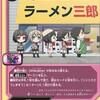 【S-UB-C02】今日のカードBF編5/13日分【アルティメットブースタークロス第2弾「BanG Dream! ガルパ☆ピコ」】