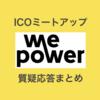 【ICO】Wepowerミートアップに参加して来たよ!