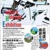 [企画展]★藤倉英幸 冬の藤倉英幸展1 北海道の風景を旅する展
