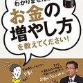 クリエイターがお金の話をすると日本では多くの人に叩かれる。これは呪いか?