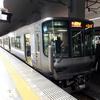 【乗車記】関空快速は大阪のキタ、梅田から関西空港までをダイレクトに結ぶ。15分間隔で便利。
