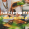 【OB訪問・就活相談編】ダメ就活生から抜け出す9つの質問と対策