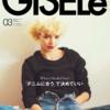Giselleのアリサちゃん