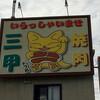 焼肉 三甲(東区矢賀新町)ジャージャー麺定食