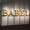 「バベルの塔」展 ブリューゲル・ボス 東京都美術館
