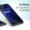 ASUS ZenFone 3のレビュー第2弾。ハイスペックすぎる中身について考察