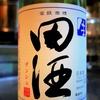 田酒 特別純米 生