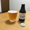 至福の家飲みビール。