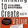 起業したい人・サービスを作りたい人にオススメ。ビジネス価値を最大化する思考法の感想