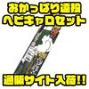 【DECOY】すぐにヘビキャロが始められるコンプリート仕掛けセット「おかっぱり遠投ヘビキャロセット」通販サイト入荷!