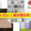 今年買いたい!編み物の本5冊!