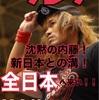Vol.13《内藤哲也よ!全日本へ来い‼︎ の巻》