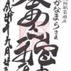 金山神社(神奈川・川崎)かなまらさまの御朱印