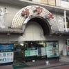 東京都江戸川区 サウナ&カプセルホテルニュー小岩310に行ってきた