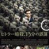 【映画感想】『ヒトラー暗殺、13分の誤算』(2015) / ヒトラー暗殺未遂事件の顛末
