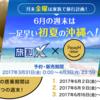 プレミアムフライデー旅割Xタイムセール 札幌-沖縄9900円!PP単価約7.1