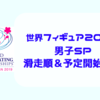 【滑走順&開始時刻・男子SP】世界フィギュアスケート選手権2019