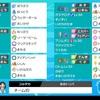 【剣盾ダブルS1】 ハガネール入りスイッチ雨トリパ
