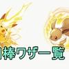 【ポケモンピカブイ】相棒ワザ一覧!効果・タイプ【完全版】