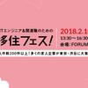 沖縄移住希望のITエンジニア向けイベント情報(2/10 @東京都渋谷)
