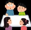 アーリーリタイアをするために家族の理解を得る3つのポイント