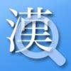 漢字の書き順情報が含まれたフォントがあるんですね