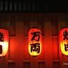 『万両』旨くてコスパも最強な炭火焼肉 - 大阪 / 肥後橋