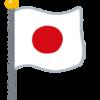 日本短期滞在を終えてみて