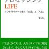 『アウトライン・プロセッシングLIFE』について(5) 合理的でない実用書