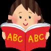 英語を1から学び直す方法をご紹介します!