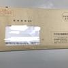 【株主優待】平和不動産(8803)からクオカードが届きました