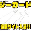 【ゴーフィッシング】ビッグベイトの根掛かり軽減アイテム「ジーガード タイニークラッシュ・クラッシュ9用」通販サイト入荷!