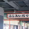 おとも deマイルで、大阪・京都④ 伏見稲荷到着