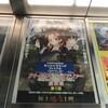 ガールズ&パンツァー最終章 第1話 立川・静岡マラソンに行ってきたよ!