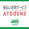 【後払い】アトディーネ(ATODENE)-後払い決済