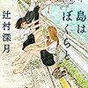 No. 635 島はぼくらと / 辻村深月 著 を読みました。
