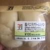 塩バニラクリームのパン