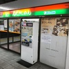 """【名古屋""""駅""""名物】名代きしめん 住よし"""