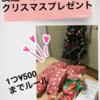 クリスマス会のプレゼント交換をする際1人500円でいかに良いものを買えるか?