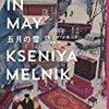 『五月の雪』クセニヤ・メルニク